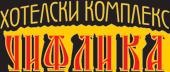 Хотел Ресторант Чифлика Асеновград
